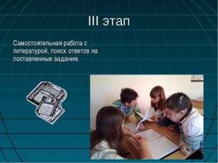 III этап Самостоятельная работа с литературой, поиск ответов на поставленные