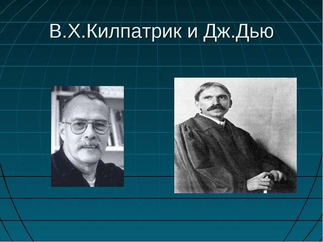 В.Х.Килпатрик и Дж.Дью