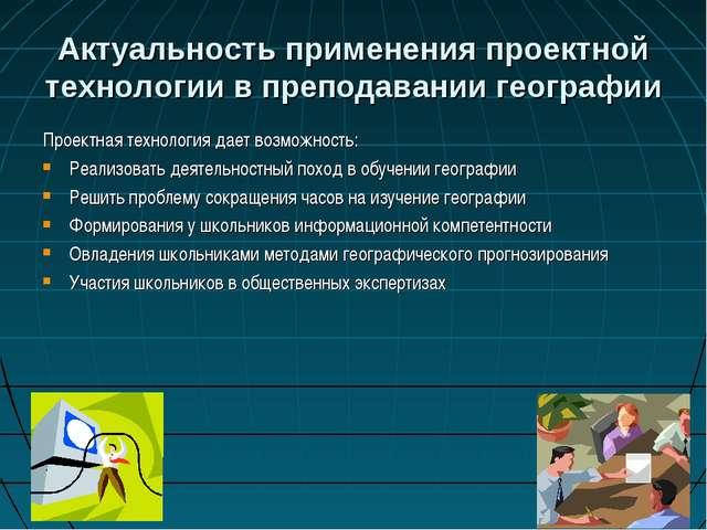 Актуальность применения проектной технологии в преподавании географии Проектн...