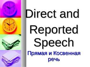 Direct and Reported Speech Прямая и Косвенная речь
