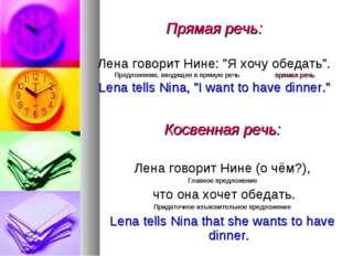 """Прямая речь: Лена говорит Нине: """"Я хочу обедать"""". Предложение, вводящее в пря"""