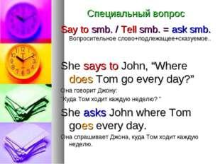 Специальный вопрос Say to smb. / Tell smb. = ask smb. Вопросительное слово+по
