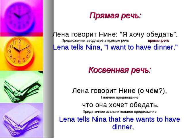 """Прямая речь: Лена говорит Нине: """"Я хочу обедать"""". Предложение, вводящее в пря..."""