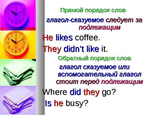 Прямой порядок слов глагол-сказуемое следует за подлежащим He likes coffee. T...