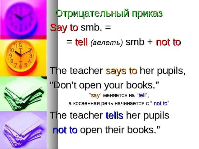Отрицательный приказ Say to smb. = = tell (велеть) smb + not to The teacher s...