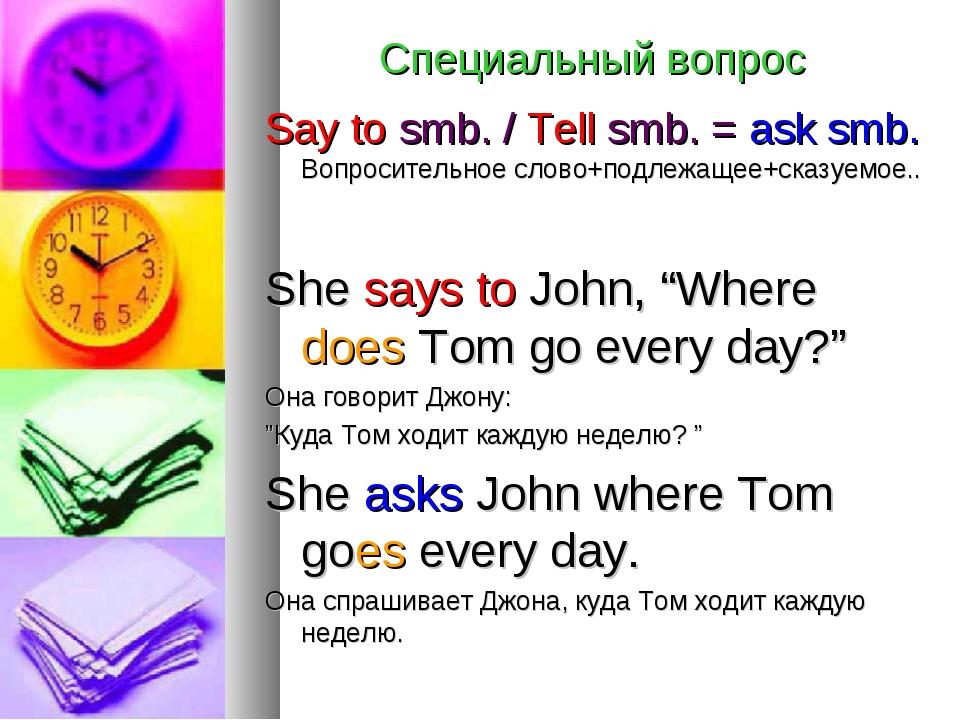 Специальный вопрос Say to smb. / Tell smb. = ask smb. Вопросительное слово+по...