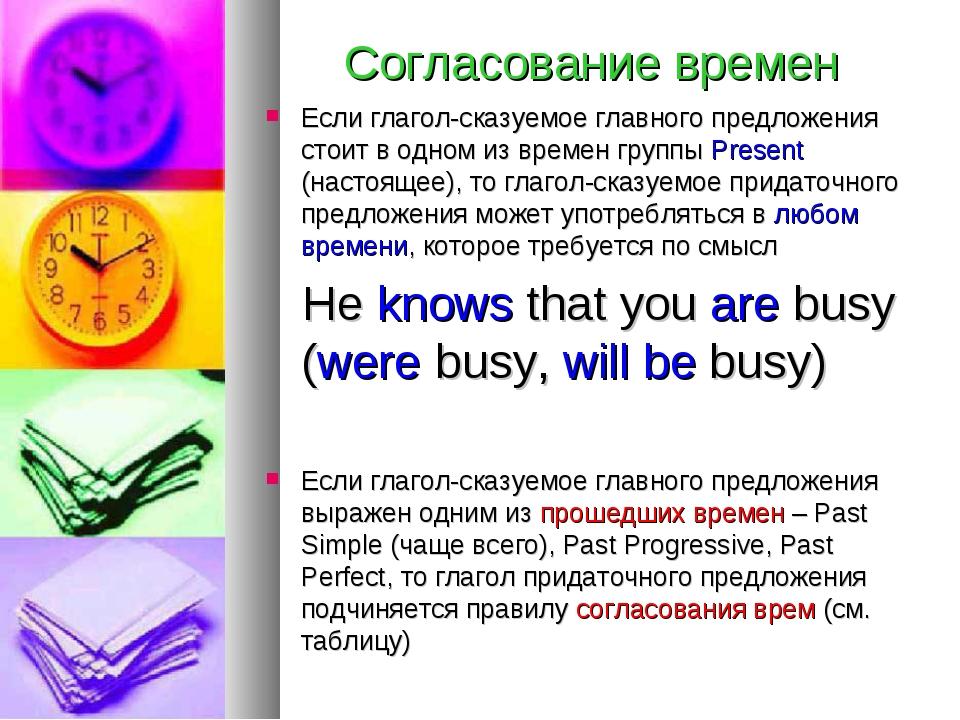 Согласование времен Если глагол-сказуемое главного предложения стоит в одном...