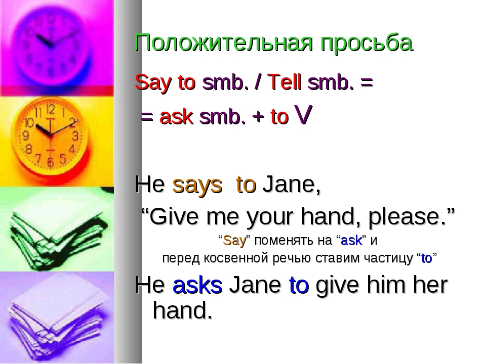 Положительная просьба Say to smb. / Tell smb. = = ask smb. + to V He says to...