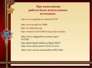 http://roshero.ru/2013/08/tri-vojny-dlya-kazaka/ http://www.segodnia.ru/conte