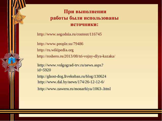 http://roshero.ru/2013/08/tri-vojny-dlya-kazaka/ http://www.segodnia.ru/conte...