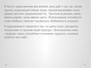 В тексте, предложенном для анализа, речь идёт о том, как, желая сделать окруж