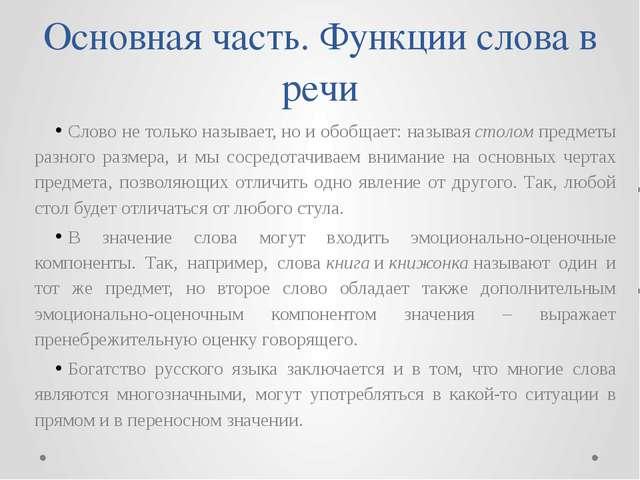 Основная часть. Функции слова в речи Слово не только называет, но и обобщает:...