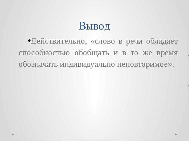 Вывод Действительно, «слово в речи обладает способностью обобщать и в то же в...