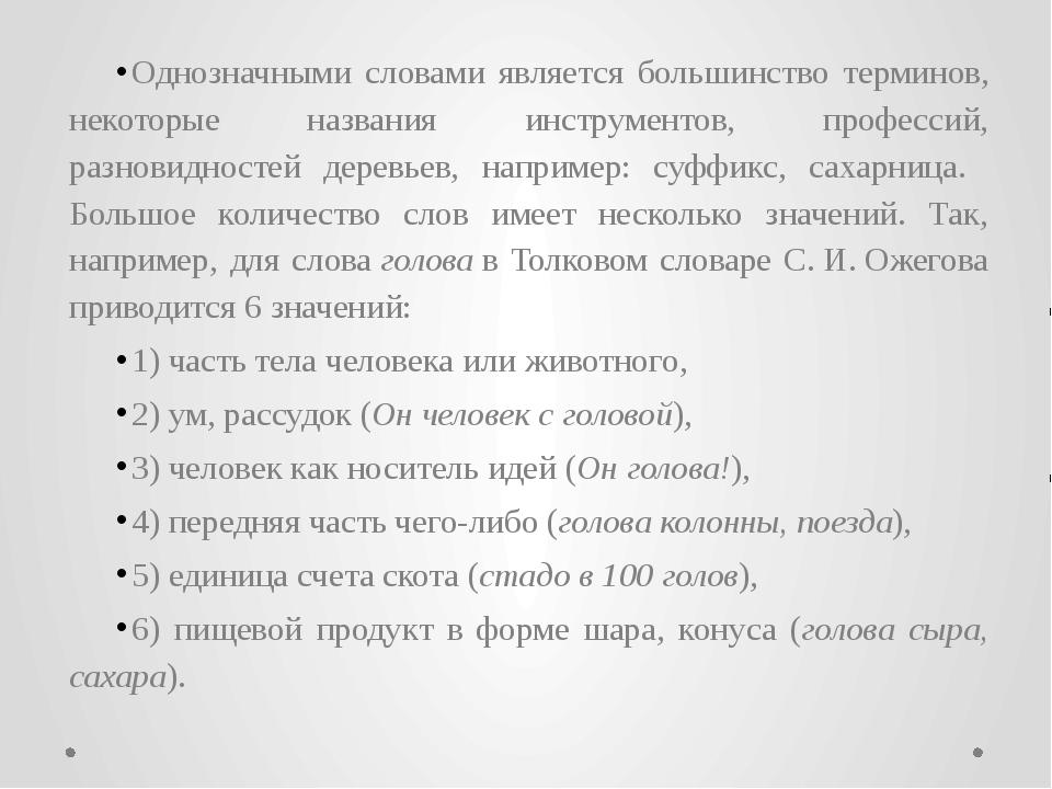 Однозначными словами является большинство терминов, некоторые названия инстру...