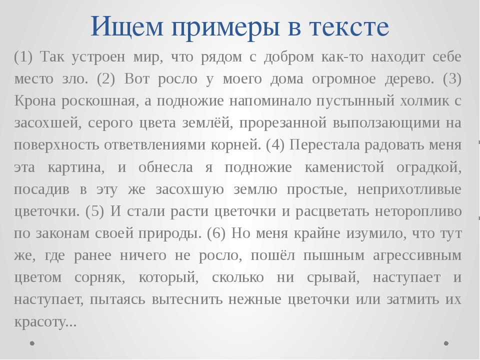 Ищем примеры в тексте (1) Так устроен мир, что рядом с добром как-то находит...
