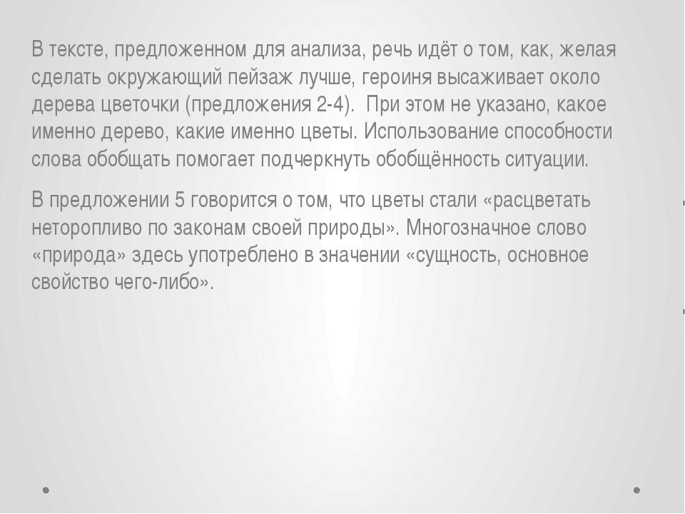 В тексте, предложенном для анализа, речь идёт о том, как, желая сделать окруж...