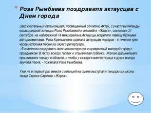 Роза Рымбаева поздравила актаусцев с Днем города Заключительный гала-концерт,