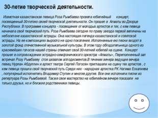 30-летие творческой деятельности. Известная казахстанская певица Роза Рымбае