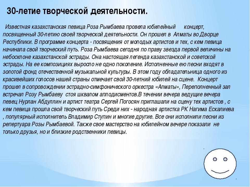 30-летие творческой деятельности. Известная казахстанская певица Роза Рымбае...