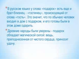 В русском языке у слова «подарок» есть еще и брат-близнец - «гостинец», проис