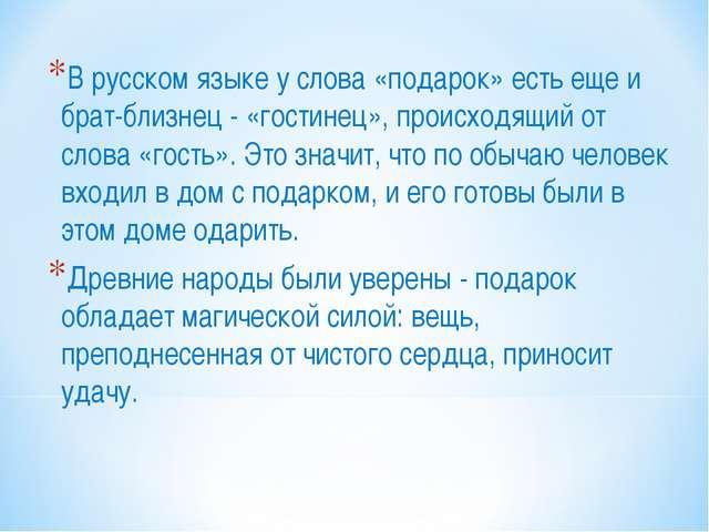 В русском языке у слова «подарок» есть еще и брат-близнец - «гостинец», проис...
