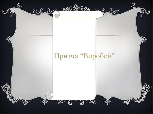 """Притча """"Воробей"""""""