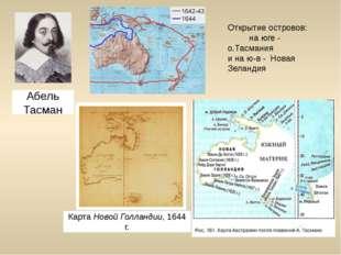 Абель Тасман Открытие островов: на юге - о.Тасмания и на ю-в - Новая Зеландия
