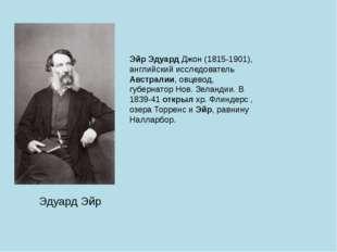 Эдуард Эйр Эйр Эдуард Джон (1815-1901), английский исследователь Австралии, о