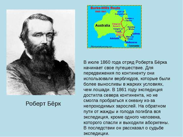 Роберт Бёрк В июле 1860 года отряд Роберта Бёрка начинает свое путешествие. Д...