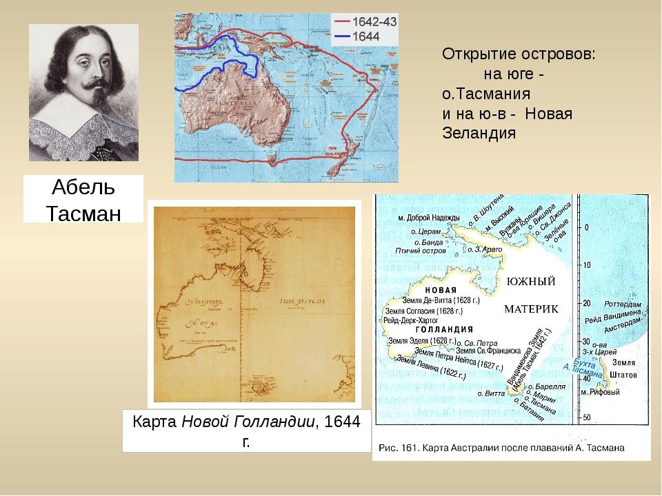Абель Тасман Открытие островов: на юге - о.Тасмания и на ю-в - Новая Зеландия...