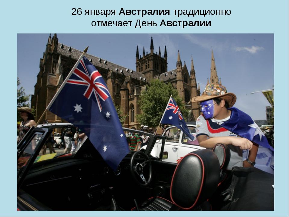 26 января Австралия традиционно отмечает День Австралии