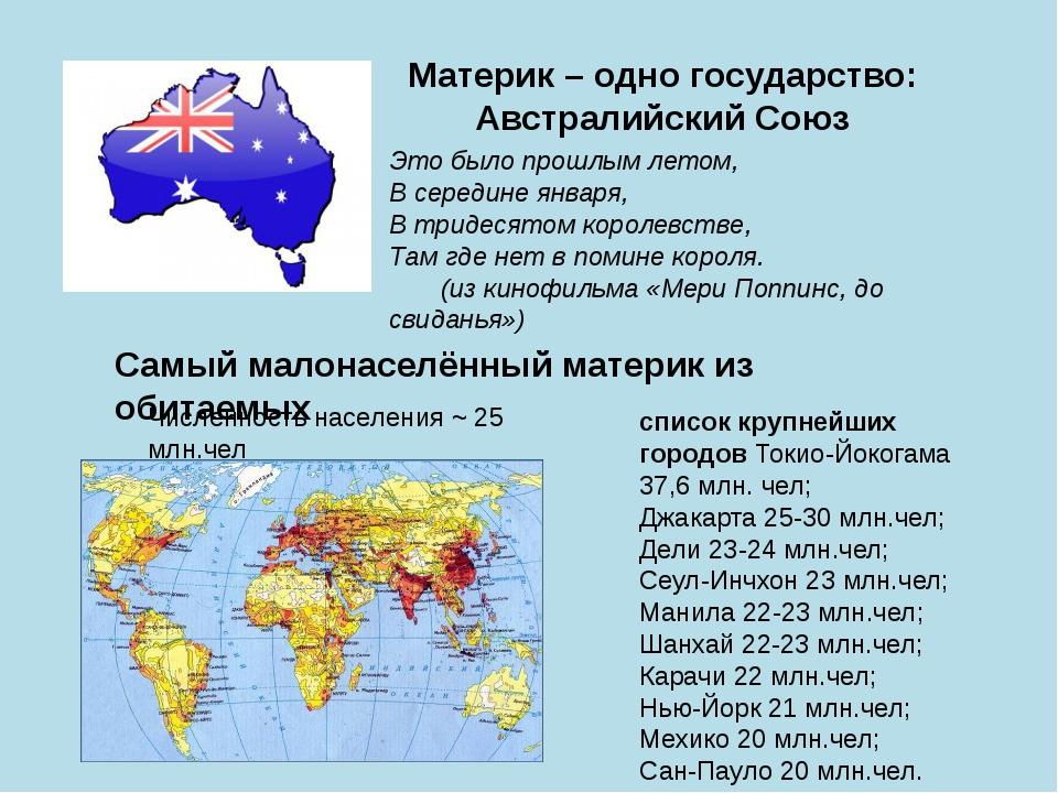 Материк – одно государство: Австралийский Союз Это было прошлым летом, В сере...