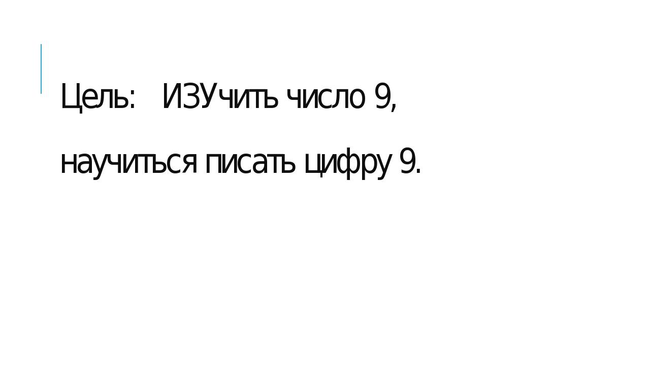 Цель: ИЗУчить число 9, научиться писать цифру 9.