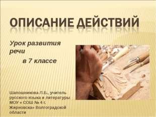 Урок развития речи в 7 классе Шапошникова Л.Б., учитель русского языка и лите
