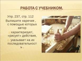 Упр. 237, стр. 112 Выпишите наречия , с помощью которых автор характеризует,