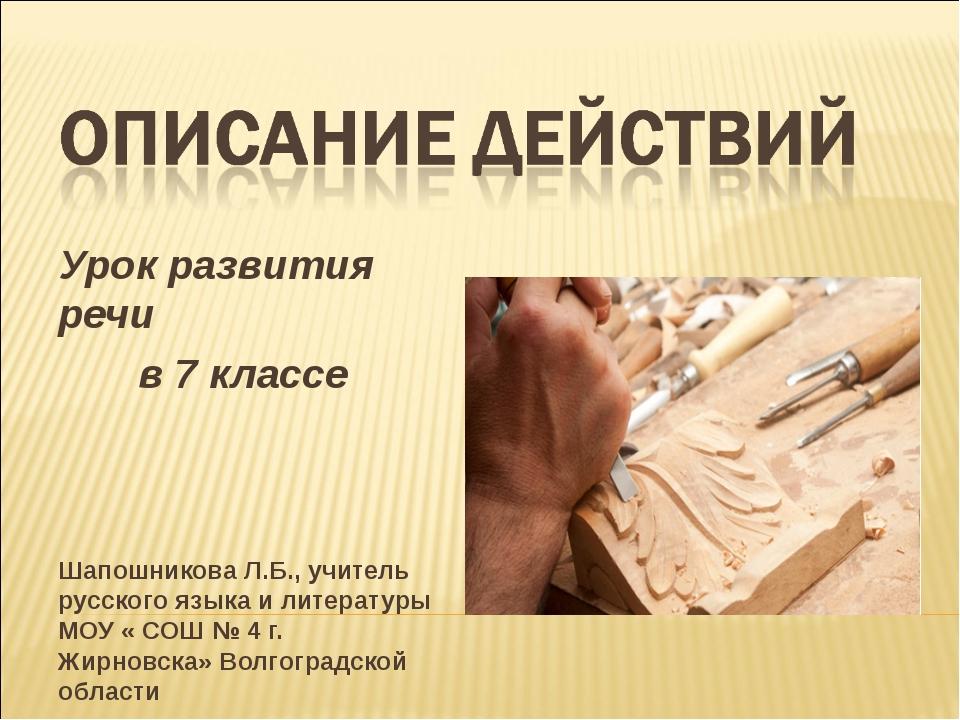 Урок развития речи в 7 классе Шапошникова Л.Б., учитель русского языка и лите...