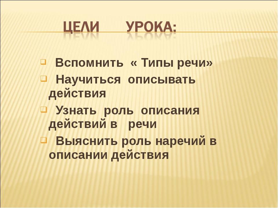 Вспомнить « Типы речи» Научиться описывать действия Узнать роль описания дей...