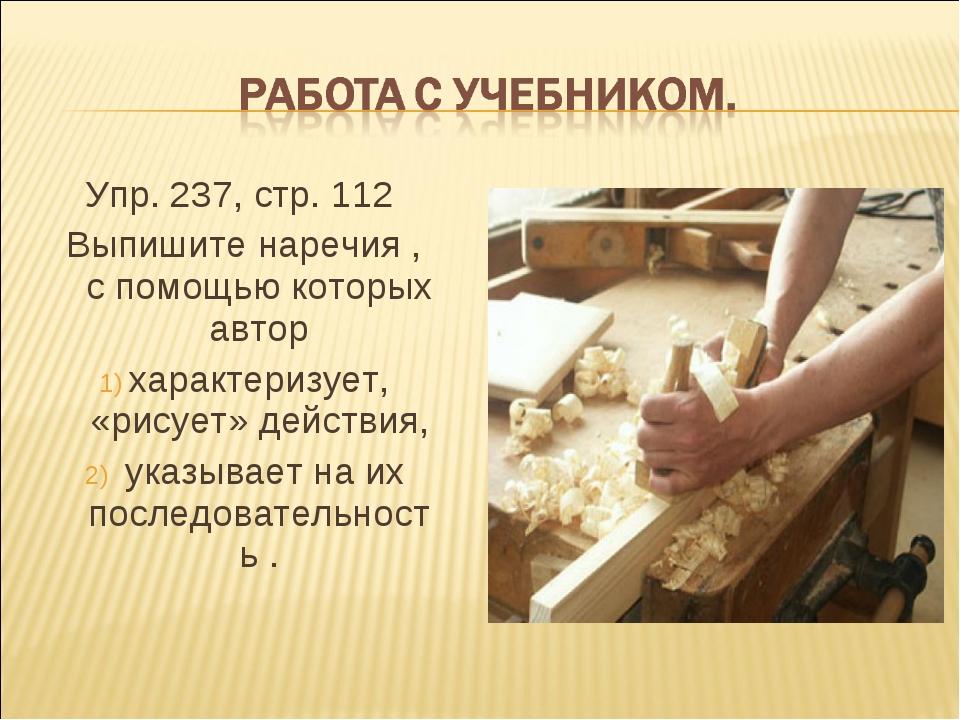 Упр. 237, стр. 112 Выпишите наречия , с помощью которых автор характеризует,...