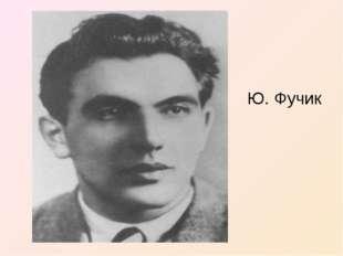 Ю. Фучик