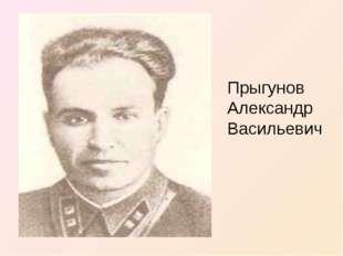 Прыгунов Александр Васильевич