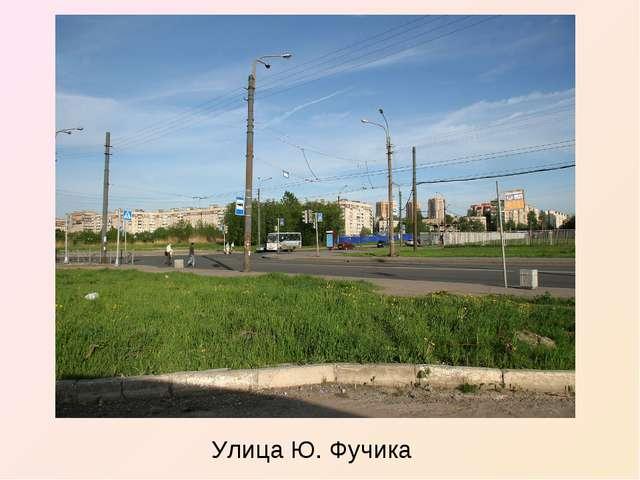 Улица Ю. Фучика