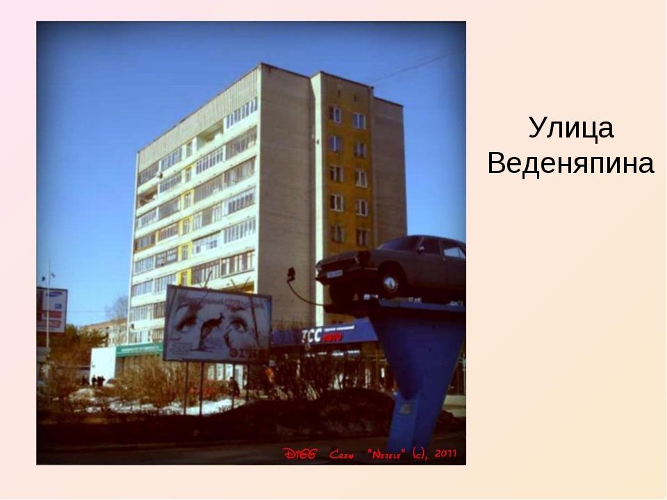 Улица Веденяпина