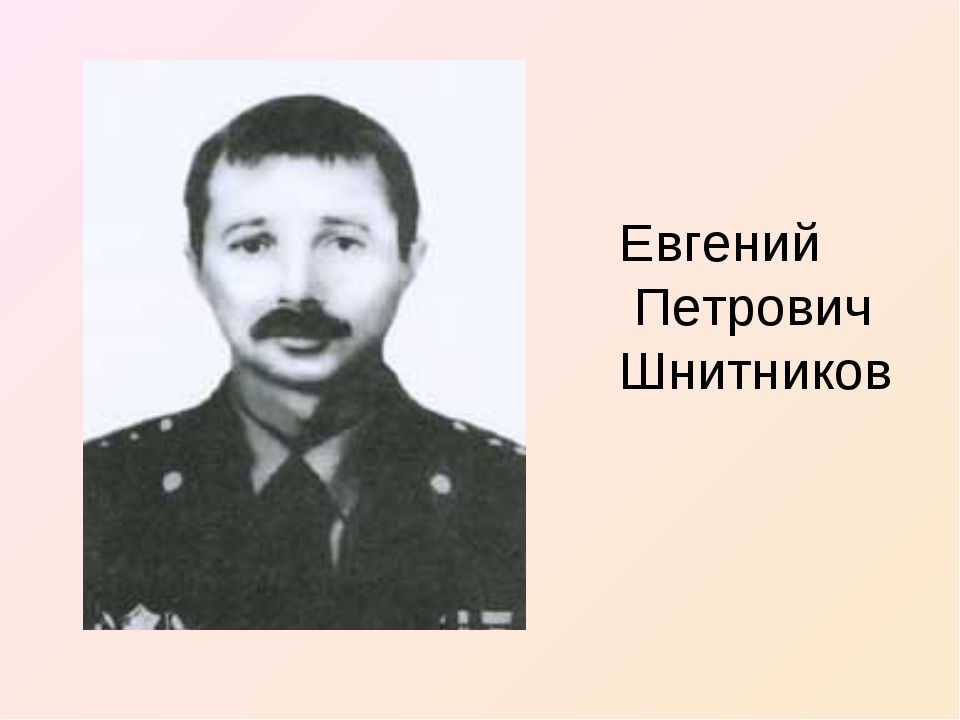 Евгений Петрович Шнитников