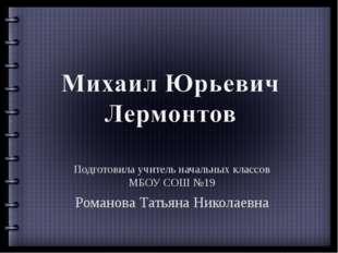 Подготовила учитель начальных классов МБОУ СОШ №19 Романова Татьяна Николаевн