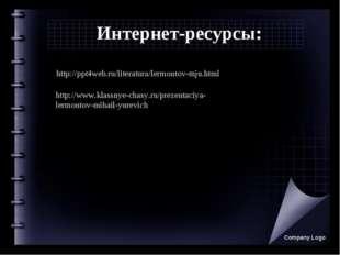 Интернет-ресурсы: Company Logo http://ppt4web.ru/literatura/lermontov-mju.htm