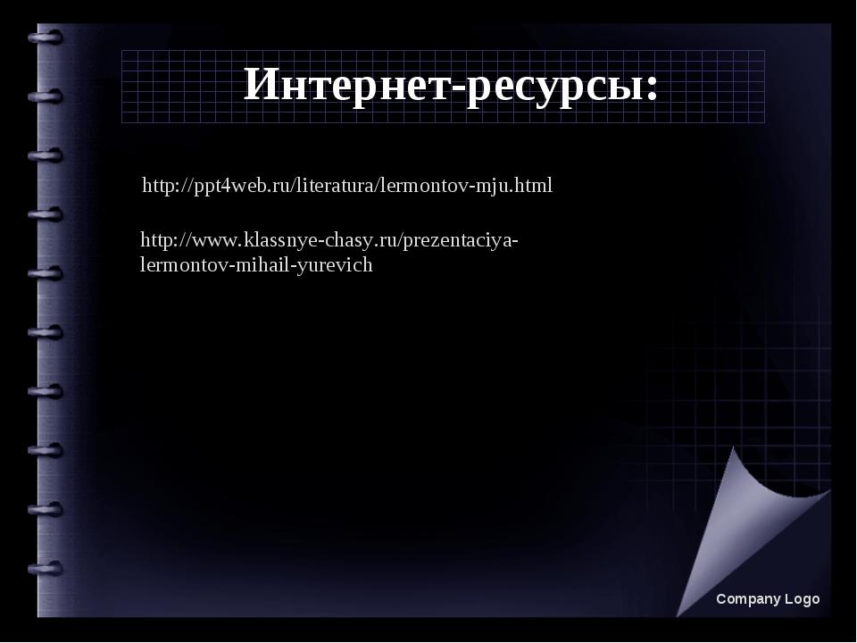 Интернет-ресурсы: Company Logo http://ppt4web.ru/literatura/lermontov-mju.htm...