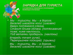 ЗАРЯДКА ДЛЯ ТУРИСТА (составлена по отрывкам из стихотворения Владимира Степан