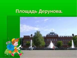 Площадь Дерунова.