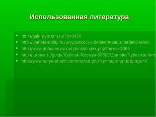 Использованная литература http://galerey-room.ru/?p=6499 http://planeta-oblep