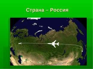 Страна – Россия